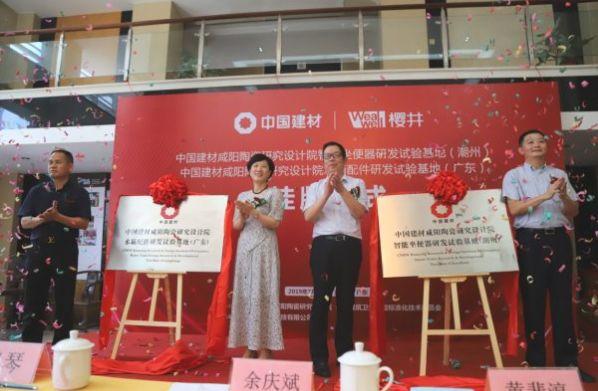 中国建材咸阳陶瓷研究设计院智能坐便器等两大研发试验基地在樱井科技揭牌和龙